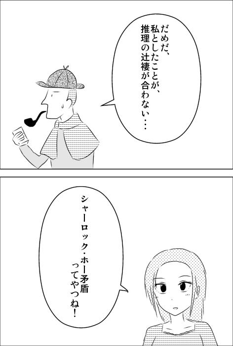 シャーロックホームズ.jpg