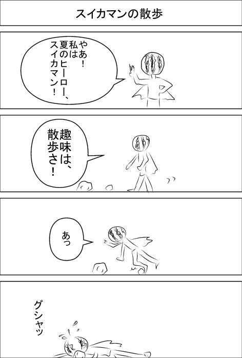スイカマンの散歩.jpg