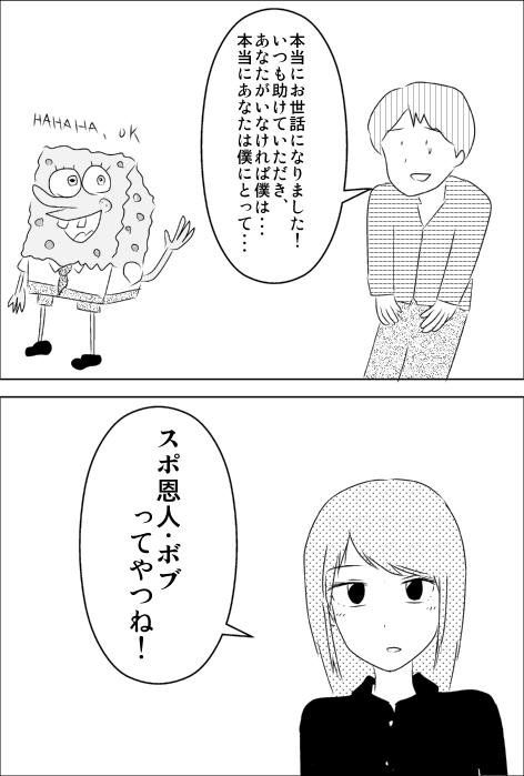スポンジ・ボブ.jpg