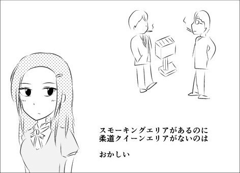 スモーキングエリア.jpg