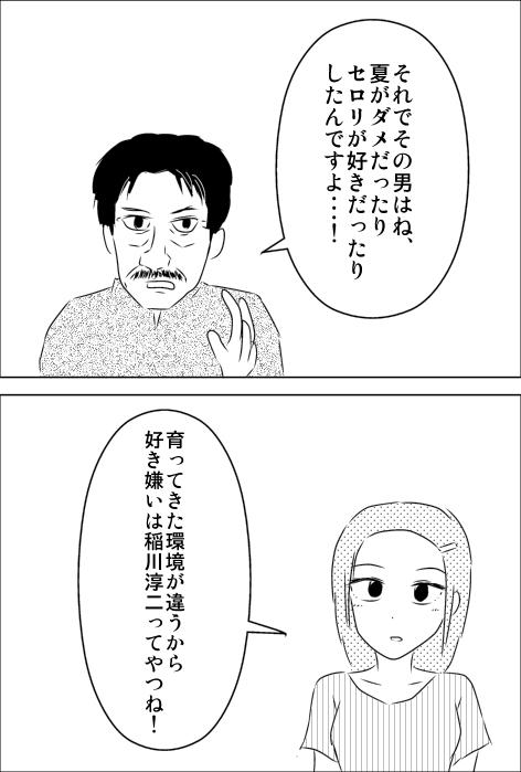 セロリ.jpg