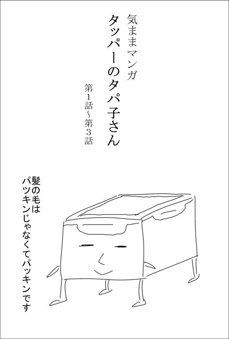 タッパー0019.jpg