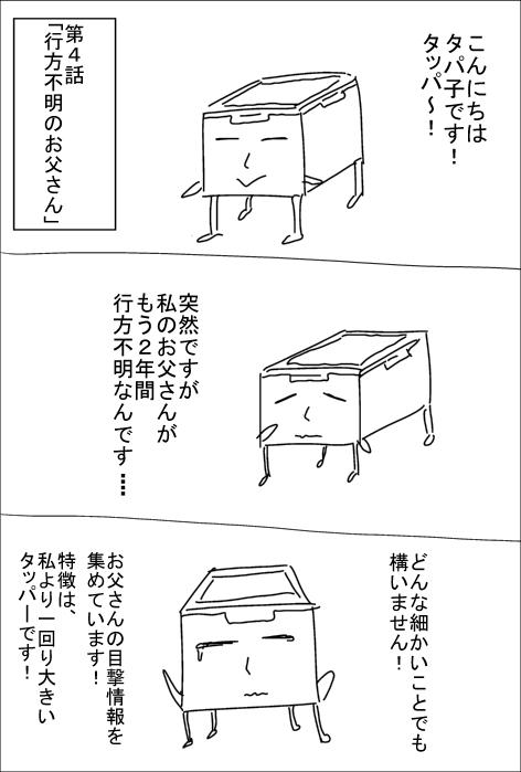 タッパーのタパ子さん第4話0034.jpg