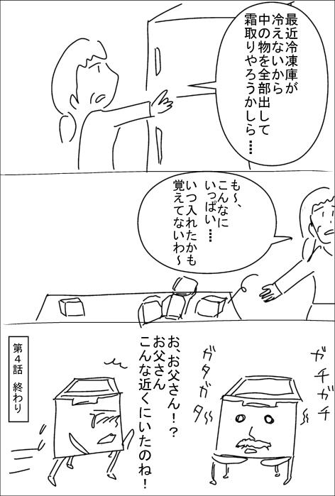 タッパーのタパ子さん第4話0035.jpg