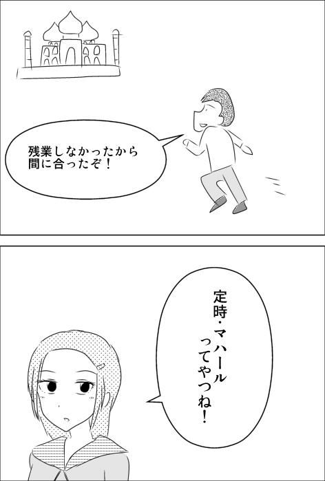タージ・マハール.jpg