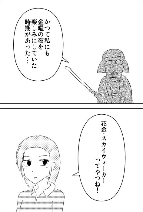 ダース・ベイダー2.jpg