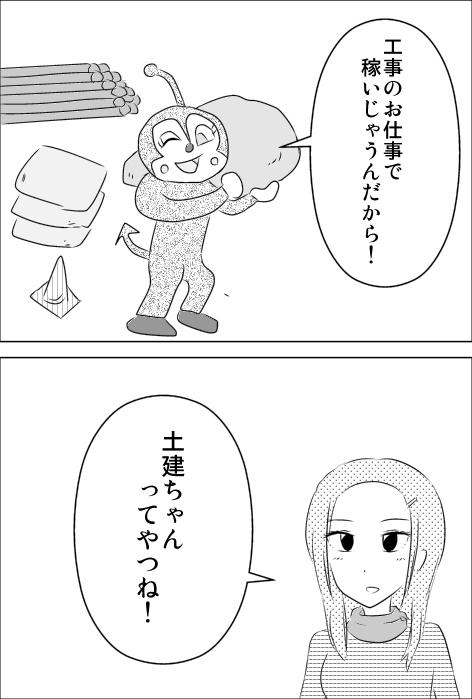 ドキンちゃん.jpg