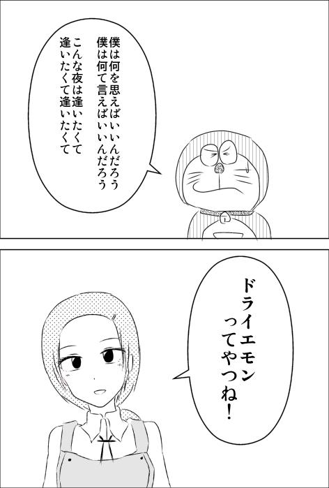 ドラえもん.jpg