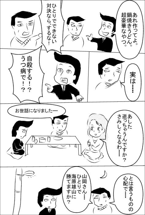 ドラ美味1.jpg