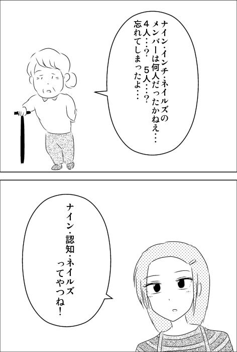 ナインインチネイルズ.jpg