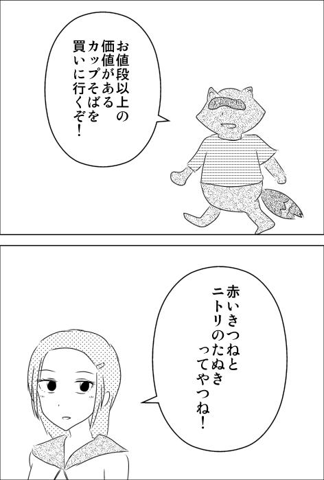 ニトリ.jpg