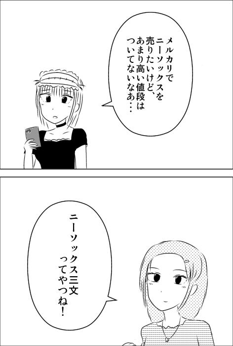 ニーソックス.jpg