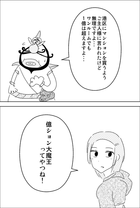 ハクション大魔王.jpg