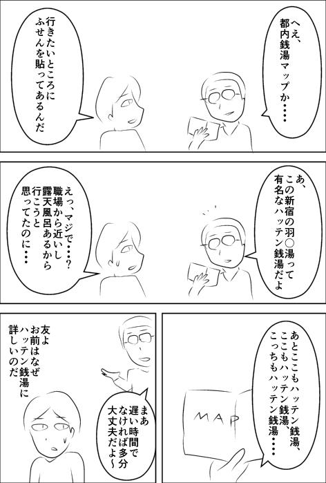 ハッテン銭湯.jpg