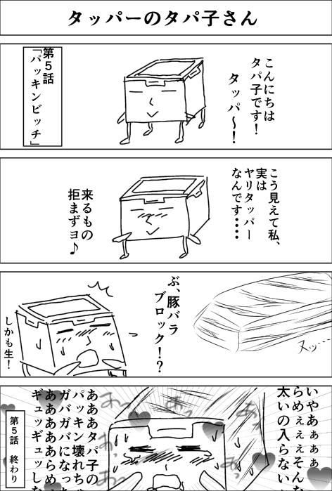 パッキンビッチ.jpg
