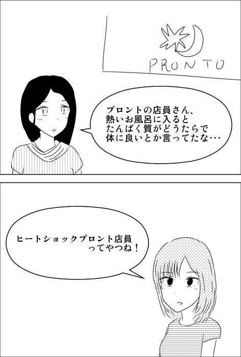 ヒートショックプロテイン.jpg