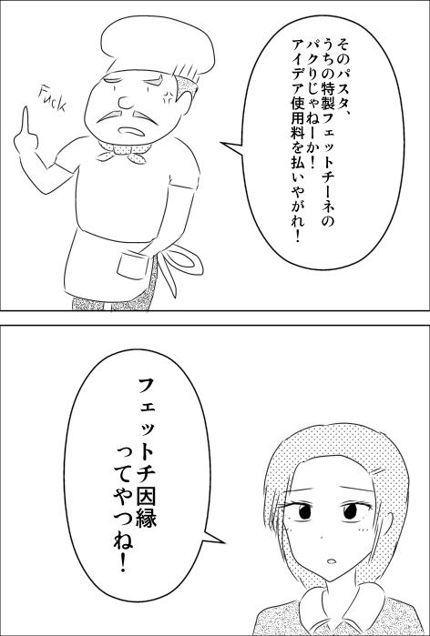 フェットチーネ.jpg