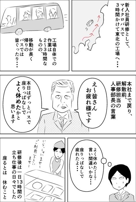 ブラック企業の新入社員研修.jpg