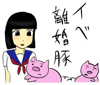 ブログ用イベリコ豚.jpg