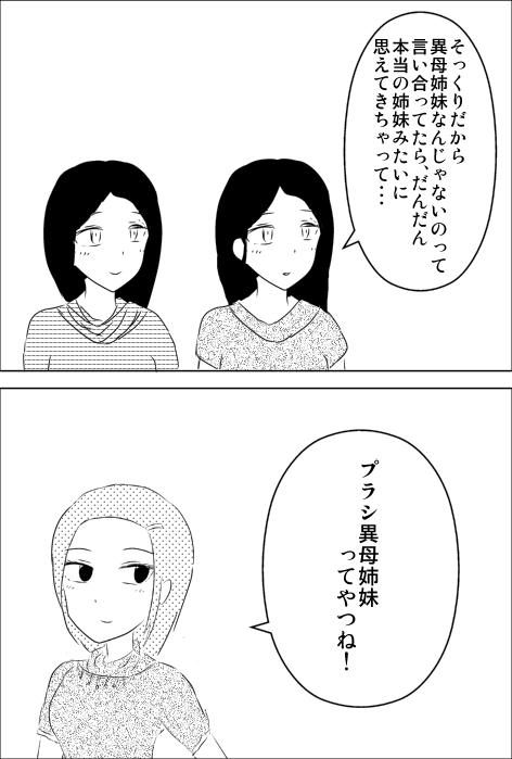 プラシーボ効果.jpg