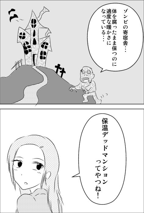 ホーンデットマンション.jpg