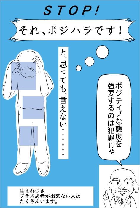 ポジハラ.jpg