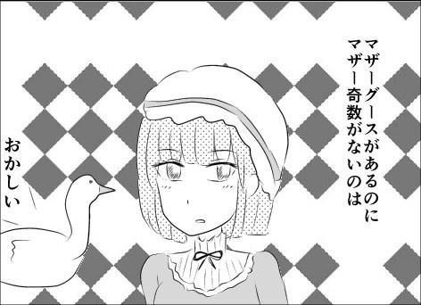 マザーグース.jpg