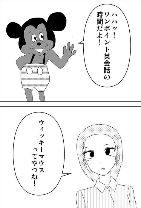 ミッキーのワンポイント英会話.jpg
