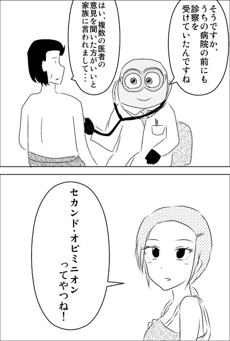 ミニオン.jpg