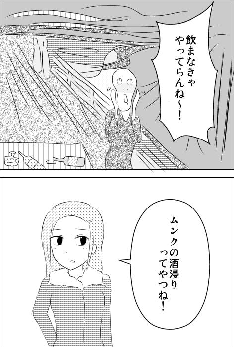 ムンク.jpg