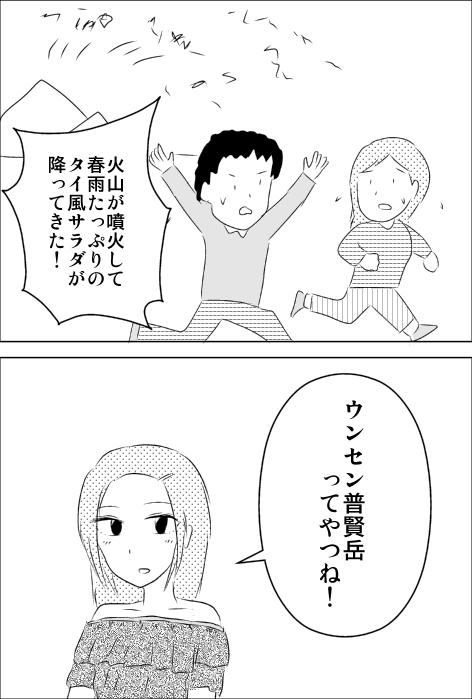 ヤムウンセン.jpg