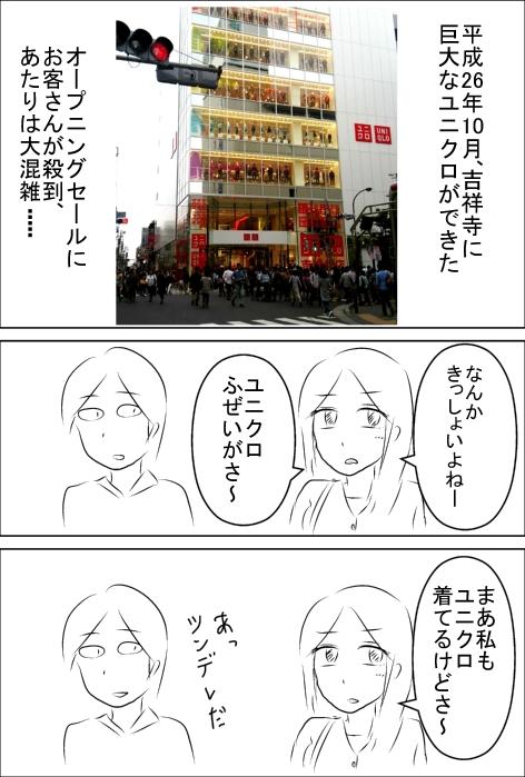ユニクロとツンデレ.jpg