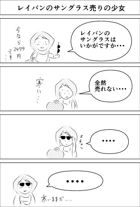 レイバンのサングラス売りの少女.jpg