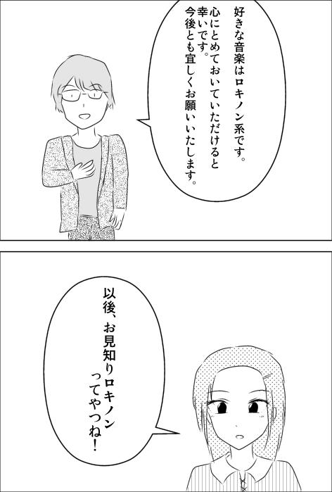 ロキノン系の自己紹介.jpg