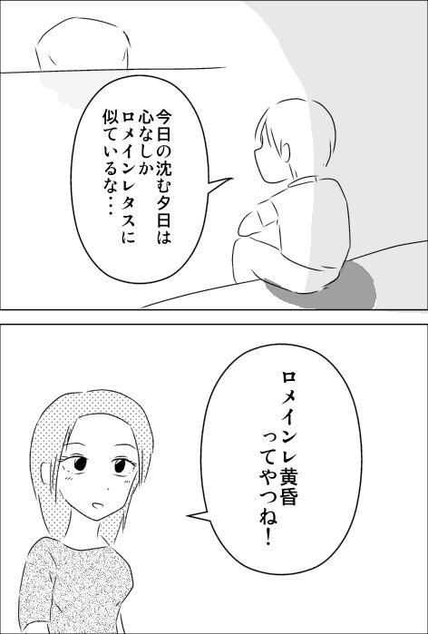 ロメインレタス.jpg