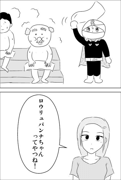 ロールパンナちゃん.jpg