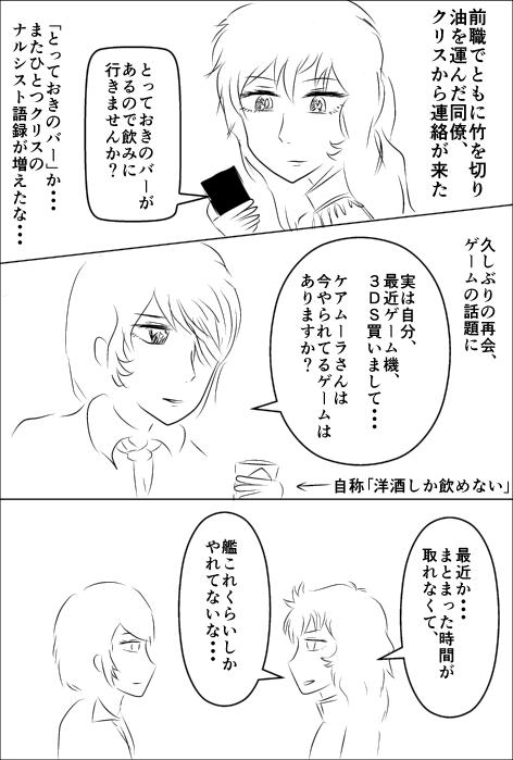 一般人の感覚1.jpg