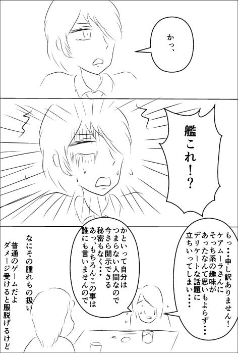 一般人の感覚2.jpg
