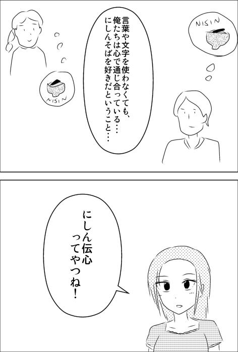以心伝心.jpg