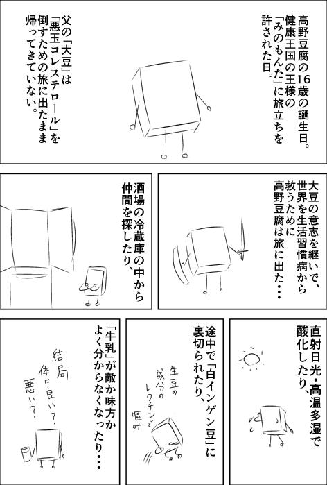 健康クエスト1.jpg