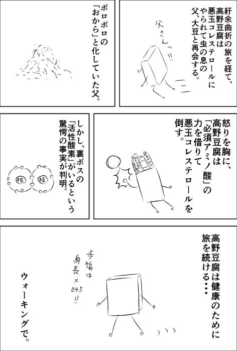 健康クエスト2.jpg
