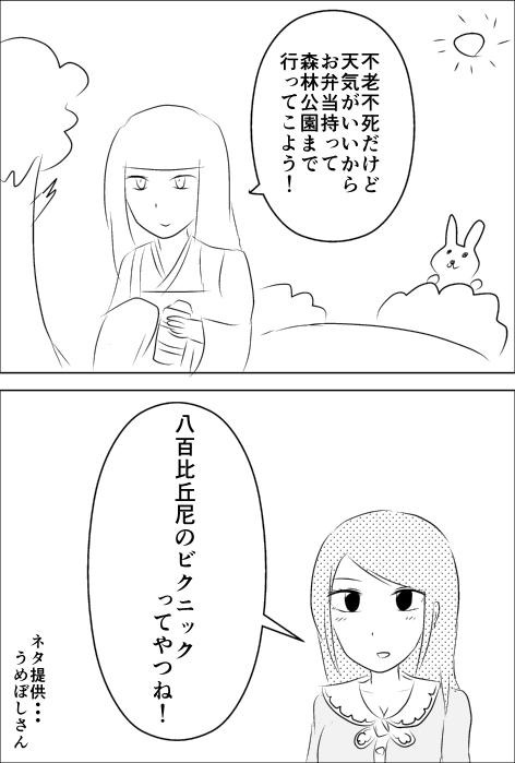 八百比丘尼.jpg