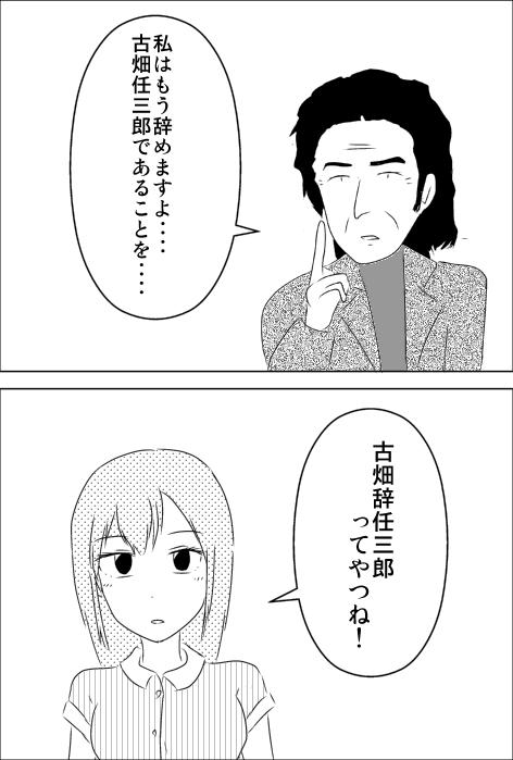 古畑任三郎.jpg