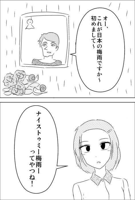 外国人と梅雨.jpg