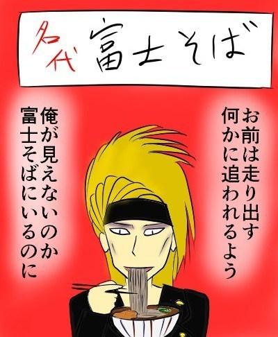 富士そば2jpeg.jpg