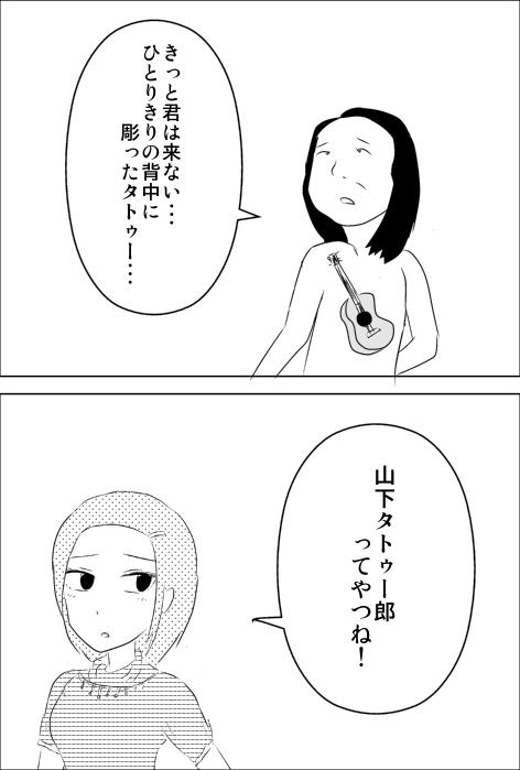 山下達郎.jpg