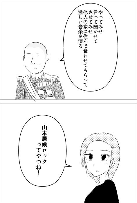 山本五十六.jpg