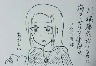 川端康成.jpg