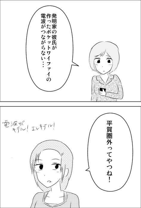 平賀源内.jpg