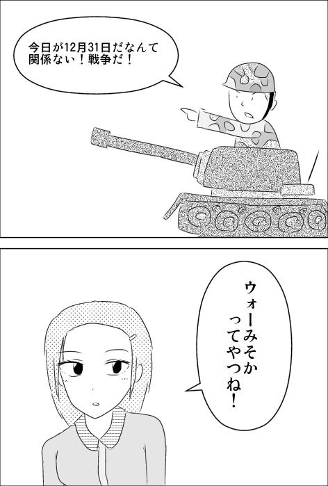 年末の戦争.jpg